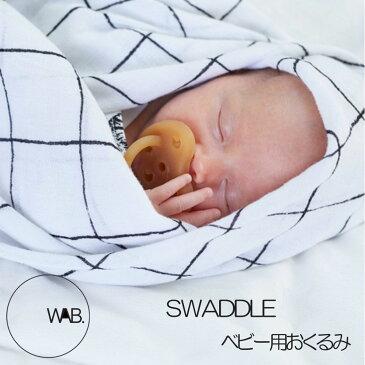 WAB SWADDLE 赤ちゃん おくるみ モノトーン おしゃれ 出産祝い ベビー シンプル スワドル ガーゼ