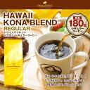 ハワイ コナコーヒー ブレンド 180g ハワイコナ ブレンド 完全受注焙煎 工場直送