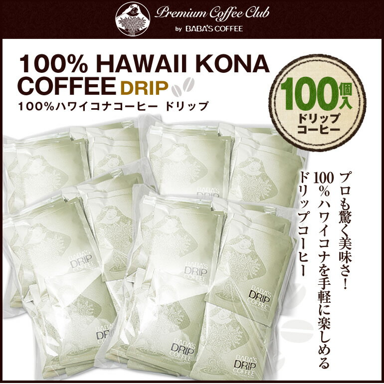 ハワイ コナコーヒー 100% ドリップ 100個入 ハワイコナ 100% ドリップコーヒー