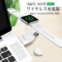 applewatch充電器ワイヤレス充電器アップルウォッチUSBマグネット式充電ドック磁気充電器Series4/3/2/1持ち運び便利軽量急速コンパクトキーホルダー式耐久性オシャレAppleウォッチ充電スタンド送料無料