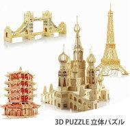 子供大人に適用3DPUZZLE立体パズル世界遺産ゲーム木のおもちゃ知育玩具積み木脳トレ玩具おもちゃ木製おもちゃ木製玩具立体パズル作る楽しみがある世界への好奇心が目覚めるパズル木製3D立体的おもしろ建物プレゼントお祝いギフト安全