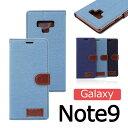 Galaxy Note9 ケース GalaxyNote9 カバー 手帳型 デニム 財布型 カード収納 札収納 ギャラクシー ノート9 case オシャレ スマホ手帳型ケース note9ケース note9カバー 多機能 手帳型ケース スマホケース note9用 デニム+TPU 可愛い シンプル ズック デザイン SC-01L SCV40