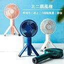 P5倍【2021年最新】扇風機 携帯扇風機 小型 手持ち扇風