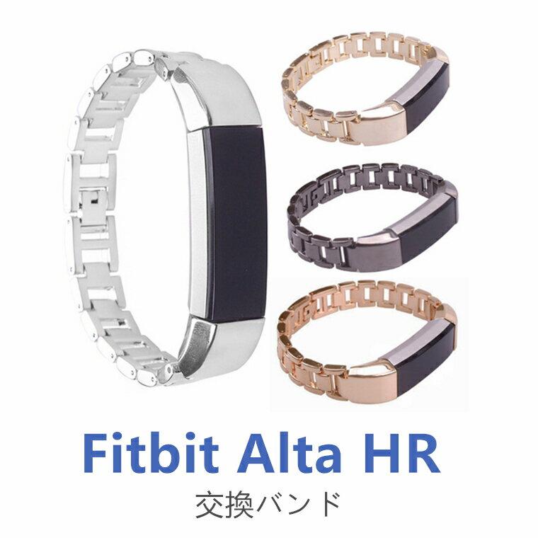 Fitbit Alta HR 交換バンド  Fitbit Alta HRベルト バンド ステンレス製 耐錆性強い 腕時計ベルト 腕時計バンド ウォッチバンド 時計バンド 精密製作 金属 レディース 腕時計 高品質 頑丈 錆びにくい 耐久性 アクセサリー おしゃれ ステンレス 交換バンド フィットビット