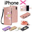 iPhone X ケース 手帳型 iPhoneX カバー キラキラ ピカピカ ラインストーン PUレザー カード収……