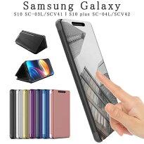 SamsungGalaxyS10ケースdocomoSC-03LauSCV41ケース手帳型鏡面加工光沢反射鏡面ミラーメッキ鏡面耐衝撃galaxys10plusカバーSC-04LSCV42半透明耐衝撃薄型ギャラクシーケースオシャレかっこいい鏡面ケース