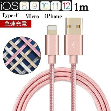 Lightning ケーブル USB Type-C ケーブル 急速充電 ケーブル データ転送 ライトニングケーブル microusb typec スマホ 充電ケーブル usbケーブル プレゼント ギフト 急速充電ケーブル データ転送可 ナイロン編み iPhone Galaxy HUAWEI HTC Nexus