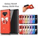 Galaxy Note9 ケース Galaxy S9 Galaxy S9+ ケース 背面 リング付き キラキラ 可愛い galaxy s……