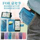 京セラ BASIO4 KYV47 ケース au KYV47 ケース basio4 手帳型ケース シンプル ベイシオ4 手帳型ケース BASIO3 KYV43 ケース au KYV43 ケース BASIO3 カバー ベイシオ 3 手帳型ケース 花柄 蝶 かわいい マグネット スタンド 7色 カード収納 おすすめ 手帳型ケース