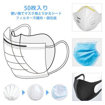 50枚入り 個包装 フィルター 使い捨て マスク用 マスクフィルター シート 3層 不織布 マスク用パッド 敷きパッド 肌触り良い ウィルス対策 花粉対策 各マスク適用 高性能 通気性 超快適 顔にぴったりマスク 敷き