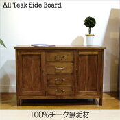 チークペックサイドボードアジアン家具リビングボードキャビネット収納木製無垢材天然木北欧