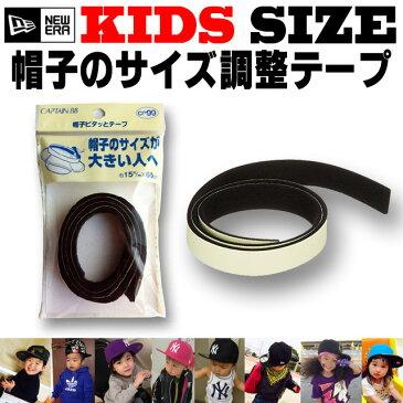 ニューエラ キッズ ベビー キャップ のサイズ調整に最適! 帽子ピタッとテープ NEWERA KIDS サイズ調整テープ ニューエラキッズ NEW ERA CAP キャップ サイズ調整 小さい 大きい