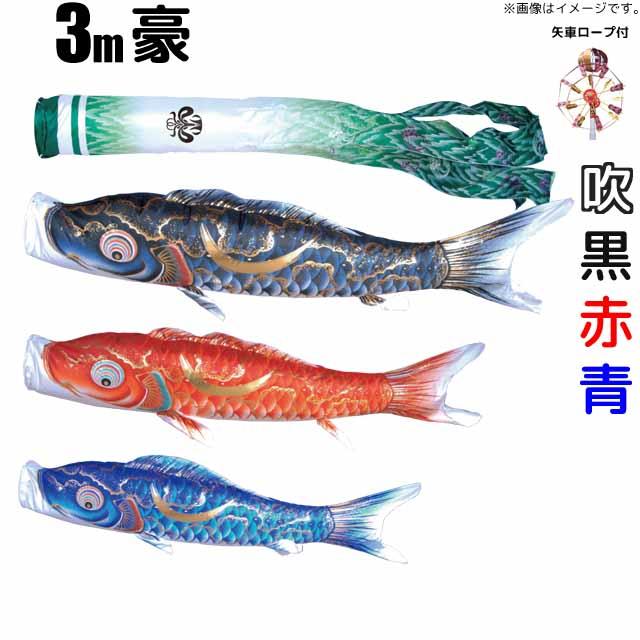 こいのぼり 豪 鯉のぼり 庭園用 3m 鯉3色 6点セット 徳永鯉 豪鯉 徳永