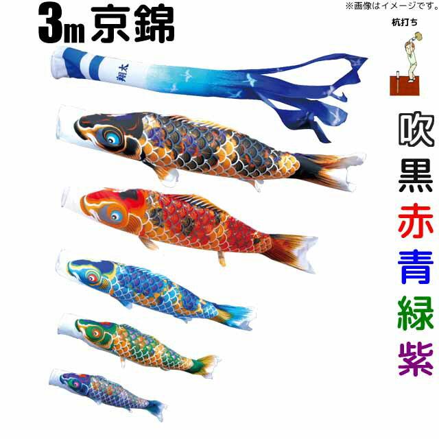 こいのぼり 京錦 鯉のぼり 3m 鯉5色8点 庭園用 ガーデンセット 徳永鯉 京錦鯉 徳永