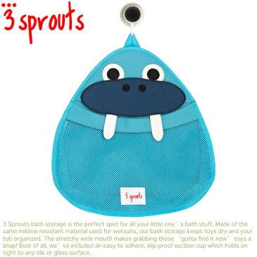 【先行予約: 11月13日以降発送予定】3 Sprouts(スリースプラウツ)お風呂のおもちゃをすっきり収納♪アニマル形お風呂収納ネット(ウォルラス)【メール便不可】