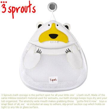 3 Sprouts(スリースプラウツ)お風呂のおもちゃをすっきり収納♪アニマル形お風呂収納ネット(ポーラーベアー)【メール便不可】