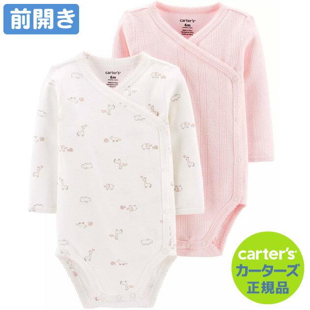 カーターズ 前開き 長袖 2枚組 ロンパース(Giraffe デザイン)ボディスーツ ベビー 肌着セット ボディースーツ Carter's 下着 肌着 新生児 冬 女の子 男の子