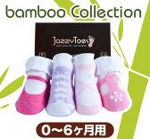 ジャージートー【Jazzy Toes】 箱入りでギフトにオススメ♪ 優しい肌触りの竹繊維を使った靴下4足セット(バラエティガール)