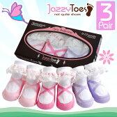 ジャージートー【Jazzy Toes】 出産祝いにオススメ!赤ちゃん用靴下3足セット(バレリーナ)