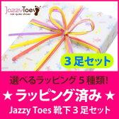 【出産祝い】無料ラッピング済みジャージートー靴下3足セット【メール便/定形外郵便不可】