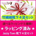 【ラッピング済み】 ★ Jazzy Toes【ジャージートー】★竹繊維を使ったバンブーコレクション キュートでクールな赤ちゃん用靴下4足セット【出産祝い ベビー ソックス 靴下 女の子 男の子 】