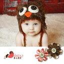 The Daisy Baby【デイジーベビー】出産祝いにもオススメ♪豪華でキュートなニットハット(Fisher in Chocolate デザイン)