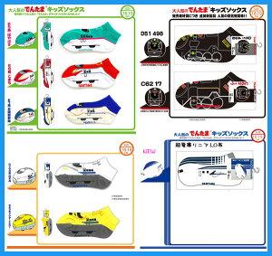【新幹線】でんたま 靴下【新幹線 靴下】新幹線 グッズ キッズ くるぶしソックス プラレール …