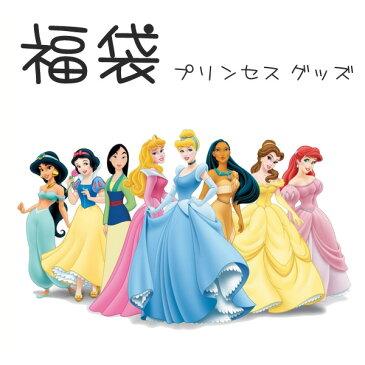 プリンセス 福袋 ディズニー プリンセス キャラクター グッズ 誕生日 クリスマス プレゼント HAPPY BAG あす楽
