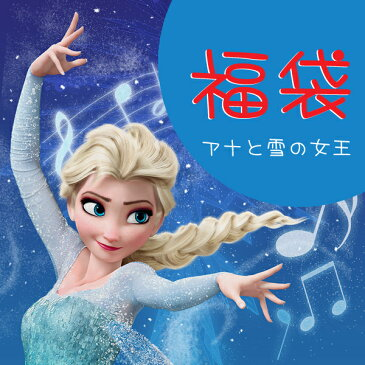 アナと雪の女王 福袋 ディズニー プリンセス キャラクター グッズ 誕生日 クリスマス プレゼント HAPPY BAG