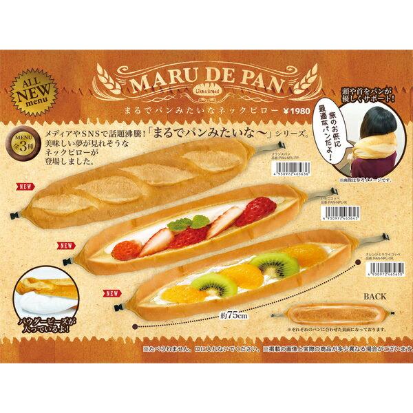 まるでパンみたいな ネックピロー PAN-NPL トラベル 枕 ケイカンパニー 旅行 飛行機 新幹線 便利 グッズ まるで パン 仮眠 あす楽