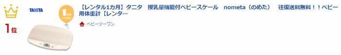 【レンタル1カ月】タニタ授乳量機能付ベビースケールnometa(のめた)往復送料無料!!ベビー用体重計【レンタル】s138