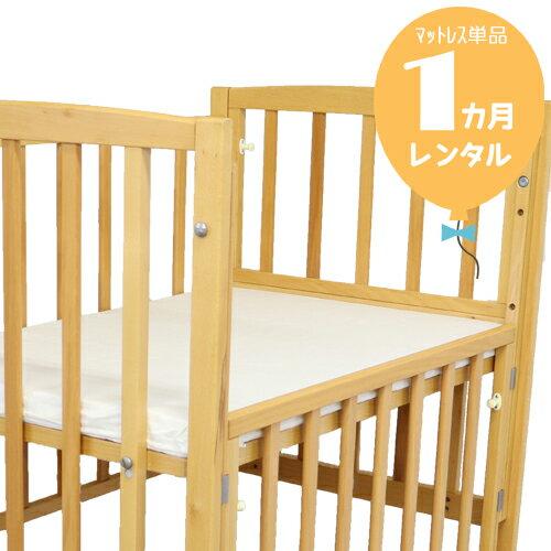 【ベッドと同時レンタル1カ月】SSベッド用 固綿マット 60×90cm 往復送料無料!【レンタル】m110