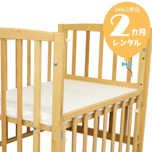 【ベッドと同時レンタル2カ月】SSベッド用 固綿マット 60×90cm 往復送料無料!【レンタル】m110