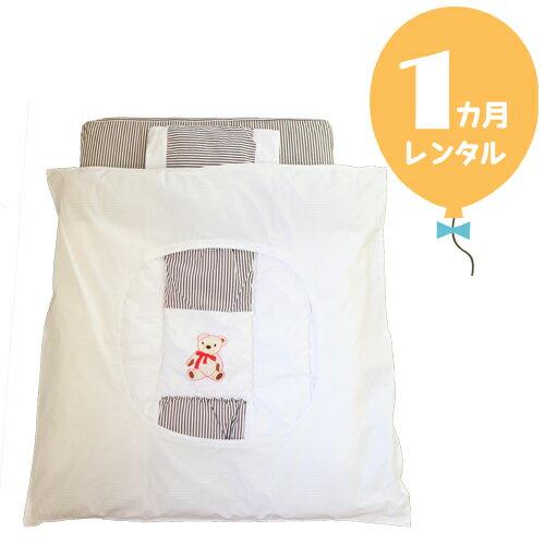 【レンタル1カ月】セカンドベッド用ふとんセット 往復送料無料!【レンタル】f278