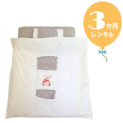 【レンタル3カ月】セカンドベッド用ふとんセット 往復送料無料!【レンタル】f278