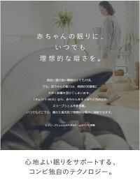 【新品レンタル5カ月】コンビホワイトレーベルネムリラAUTOSWINGBEDiおやすみドームEG