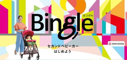 【新品レンタル3カ月】ピジョンBingleBA9クロスピンク往復送料無料!【レンタル】