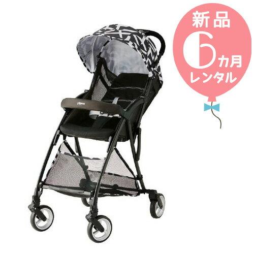 【新品レンタル6カ月】ピジョン ビングルBB0 モノクロスラッシュ 往復送料無料!B型ベビーカー【レンタル】