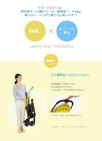 【新品レンタル3カ月】アップリカラクーナエアーカプリブリーズ(BL)往復送料無料!
