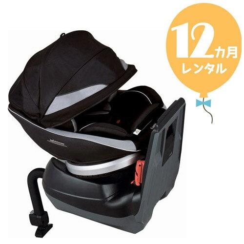 【レンタル12カ月】コンビ ネルームEG NC570 フュージョンブラック 往復送料無料!【レンタル】c522