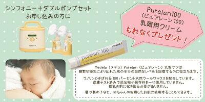 【レンタル3カ月】メデラ電動搾乳機シンフォニー+ダブルポンプセット往復送料無料!!ピュアレーンプレゼント!