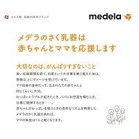 【新品販売品】メデラ電動搾乳機スイング送料無料!!ピュアレーンプレゼント!
