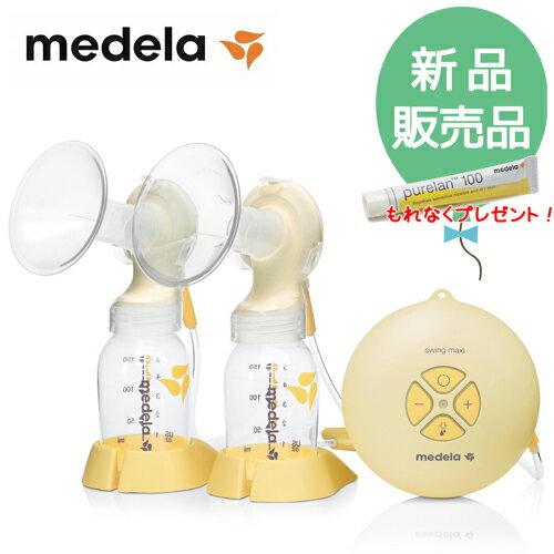 【新品販売品】メデラ 電動搾乳機 スイングマキシ(カーム付) 送料無料!! ピュアレーンプレゼント!