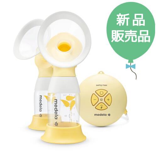 【新品販売品】メデラ スイング・マキシ フレックス 電動さく乳器 ダブルポンプ 送料無料!