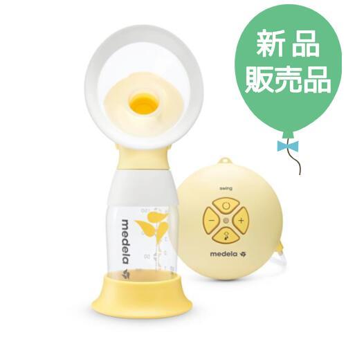 【新品販売品】メデラ スイング フレックス 電動さく乳器 シングルポンプ 送料無料!