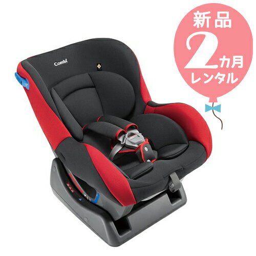 【新品レンタル2カ月】コンビ ウィゴー エッグショック LG レッド 往復送料無料!
