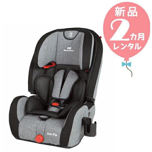 【新品レンタル2カ月】日本育児 ハイバックブースター EC Fix グレーデニム(ISOFIX対応) 往復送料無料!チャイルドシート【レンタル】