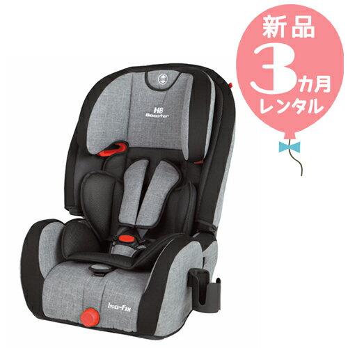 【新品レンタル3カ月】日本育児 ハイバックブースター EC Fix グレーデニム(ISOFIX対応) 往復送料無料!チャイルドシート【レンタル】