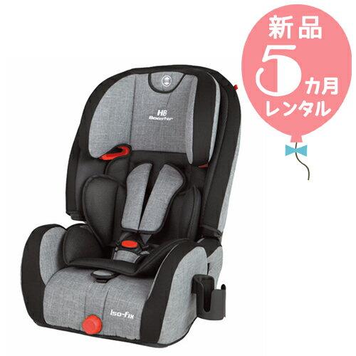 【新品レンタル5カ月】日本育児 ハイバックブースター EC Fix グレーデニム(ISOFIX対応) 往復送料無料!チャイルドシート【レンタル】