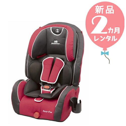 【新品レンタル2カ月】日本育児 ハイバックブースター EC Fix レッドデニム(ISOFIX対応) 往復送料無料!チャイルドシート【レンタル】